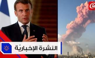 موجز الأخبار: مزيد من الضحايا في إنفجار بيروت وماكرون في لبنان غدًا للمساعدة