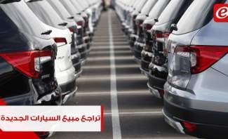من بداية السنة حتى اليوم.. مبيعات السيارات الجديدة تنخفض 69 بالمئة  #فترة_وبتقطع