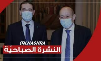 النشرة الصباحية: جان ايف لودريان يلتقي الحريري في قصر الصنوبر ولاارتفاع جنوني باسعار الدواجن