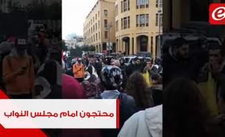 بدء توافد المحتجين الى احد مداخل مجلس النواب في بيروت