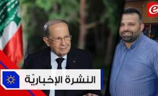 موجز الأخبار: الرئيس عون يؤكد ان حكومة تكنوقراط لا يمكنها ادارة سياسة البلد ووفاة علاء ابو فخر