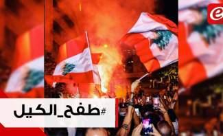 هذه هي الأسباب التي أدّت الى تفجّر الشارع في لبنان...