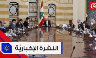 موجز الأخبار: نصرالله شدّد على أهمية ترتيب العلاقات مع سوريا وقرار بتكثيف مراقبة المعابر غير الشرعية