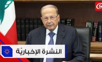 موجز الأخبار: معلومات عن توجه الرئيس عون الى الدعوة لإستشارات التكليف بعد عطلة الاستقلال