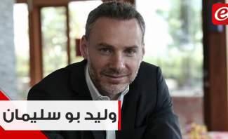 هذا ما قاله بو سليمان عن مؤتمر حاكم مصرف لبنان