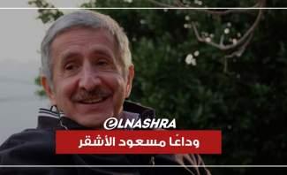رحيل حبيب الأشرفية مسعود الأشقر: لبنان يخسر مناضل شرس