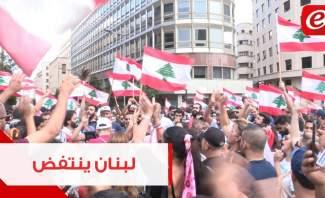 الشعب اللبناني ينتفض لليوم الرابع.. التصعيد غدًا؟