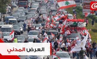 العرض المدني لمناسبة الاستقلال في ساحة الشهداء