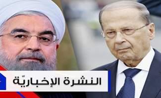 موجز الاخبار: الرئيس عون يؤكد استقرار الوضع الأمني وروحاني: ايران لن تشنّ حرباً على أحد
