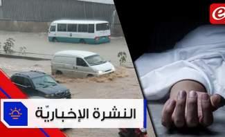 موجز الأخبار: سيول جراء الأمطار الغزيرة وانتحار مواطن من بلدة تبنين