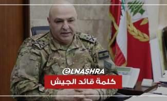 قائد الجيش العماد جوزيف عون: نحن مع حرية التعبير السلمي لكننا لن نسمح بأي مس بالاستقرار