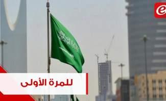 للمرة الأولى ... السماح للاسرائيليين بالسفر الى السعودية