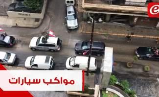 مواكب سيارات تجول في بيروت رفضا لتكليف سمير الخطيب تشكيل الحكومة