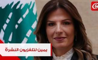 """وزيرة العمل لتلفزيون """"النشرة"""": أنا إبنة زغرتا لكني لست حزبية"""