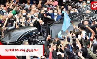 الحريري والمصلون دون الألتزام بسبل الوقاية من كورونا: لا تباعد إجتماعي ولا كمامات