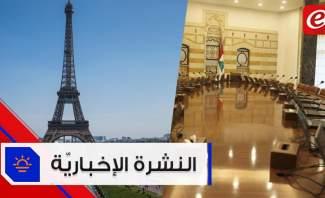 موجز الأخبار: البيان الختامي لمجموعة الدعم الدولية من أجل لبنان وآخر التطورات الحكومية