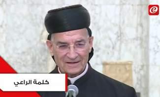 الراعي من بعبدا: الحياد يعني دولة قوية وجيشا قويا