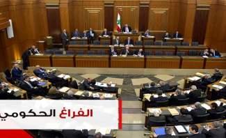 """مصادر حزب الله لـ""""النشرة"""": باسيل رفض اقتراح الرئيس عون!"""