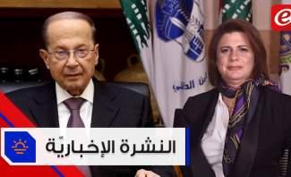 موجز الأخبار: سلسلة لقاءات في بعبدا اليوم ووزيرة الداخلية تطلب استدعاء رئيس بلدية الحدث