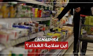 الهيئة الوطنية لسلامة الغذاء: حبر على ورق؟