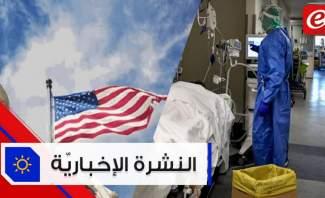 موجز الأخبار: تسجيل 1000 اصابة بفيروس كورونا واستياء اميركي من تأخر تشكيل الحكومة