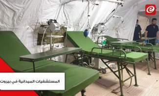 هل ستتحول المستشفيات الميدانية في بيروت لاستقبال مرضى كورونا؟