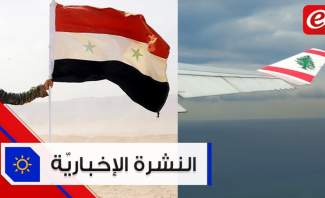 موجز الأخبار:الميدل إيست تتراجع عن التسعير بالدولار والجيش السوري يستعيد معظم مناطق حلب