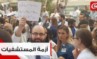 اضراب المستشفيات التحذيري ينهي الكابوس الصحي