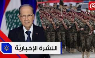 موجز الأخبار:لبنان يحتفل بالذكرى الـ76 لإستقلاله والرئيس عون يؤكد أنالتظاهرات كسرت بعض المحرمات