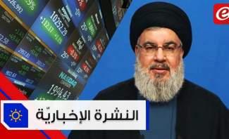 موجز الأخبار:نصرالله يؤكد أن التحالف مع الوطني الحرلا يعني التبعية وبورصة نيويورك تفتح أبوابها