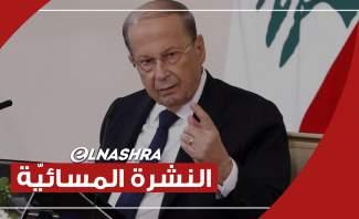 النشرة المسائية: عون يبدي استعداده للإدلاء بإفادته في انفجار المرفأ والبيطار يطلب التحقيق مع صليبا