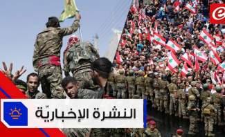 موجز الأخبار: تدافع بين الجيش والمحتجين والأكراد ينسحبون من شمال سوريا