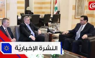 موجز الأخبار: دياب يتسلم نسخة عن بيانات مجموعة الدعم الدولية ولا حركة زلزالية في لبنان