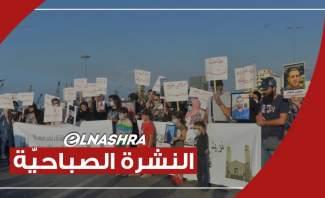 النشرة الصباحية:أهالي ضحايا تفجير المرفأ يؤكدون أن زمن التحركات السلمية و748 اصابة جديدة بكورونا