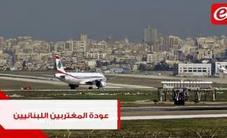 ألا يستحق المغتربون اللبنانيّون دعم الدولة لأسعار تذاكر العودة؟
