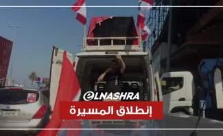 إنطلاق مسيرات المؤيدين للبطريرك الراعي من مختلف المناطق اللبنانية الى بكركي