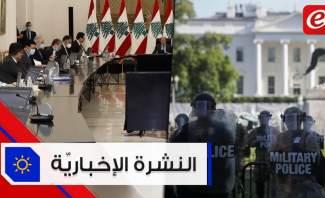 موجز الأخبار: الحكومة ستدرس تأثير قانون قيصر على لبنان ونشر ألاف الجنود  في واشنطن
