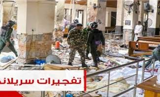 بالتزامن مع عيد الفصح... الإرهاب يستهدف كنائس وفنادق سريلانكا ويوقع مئات الضحايا