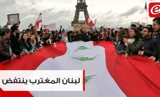 لبنان المغترب ينتفض