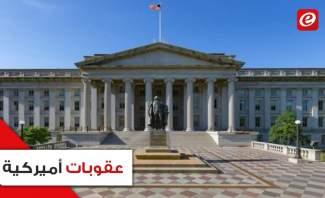 من هما عنصرا حزب الله اللذان طالتهما العقوبات الأميركية الجديدة؟