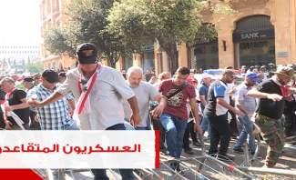 بعد الشارع... العسكريون المتقاعدون الى المجلس الدستوري دُرّ!