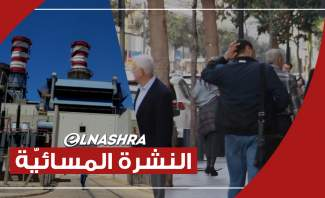 النشرة المسائية:جولة للنشرة على لبنانيين غيروا نمط حياتهم بعد الازمة واستيراد الفيول من العراق قريبا