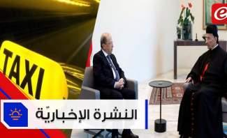 موجز الأخبار: الرئيس عون يلتقي البطريرك الراعي وتعرفة جديدة لقطاع النقل