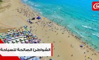 إليكم الشواطئ الصالحة للسباحة في لبنان...