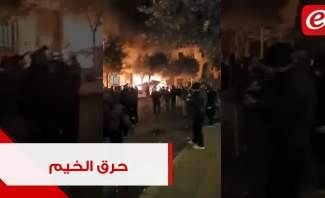 حرق خيم للمتظاهرين في وسط بيروت