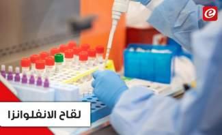 هل إجراء لقاح الانفلوانزا يوفر الحماية من فيروس كورونا؟