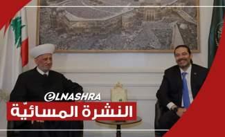 النشرة المسائية: الحريري يجتمع بالمجلس الشرعي وعلوش يؤكد ل