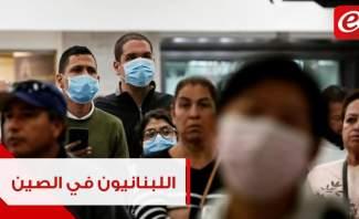 طلاب لبنانيّون في الصين يطلقون صرختهم!