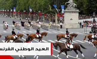 العيد الوطني الفرنسي: تقليد سنوي يُعلن استقلالًا أوروبياً جديداً؟