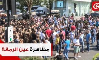 رغم فتح الشفروليه... المتظاهرون صامدون على الأرض